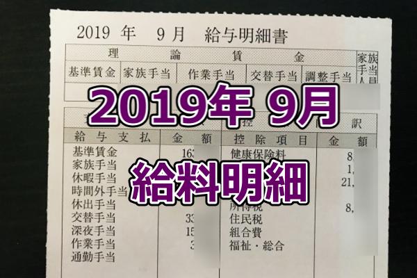 日産期間工2019年9月給料明細