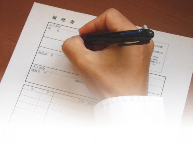 期間工の履歴書は手書きかパソコンか?