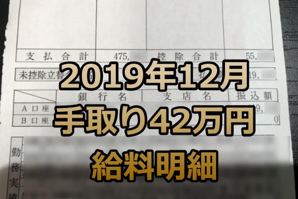 日産自動車期間工の給料明細 2019年12月手取りは42万円!