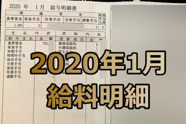 日産自動車期間工の給料明細 2020年1月満了金と皆勤手当無しの月