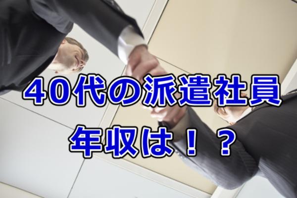 40代の派遣社員の年収は!?