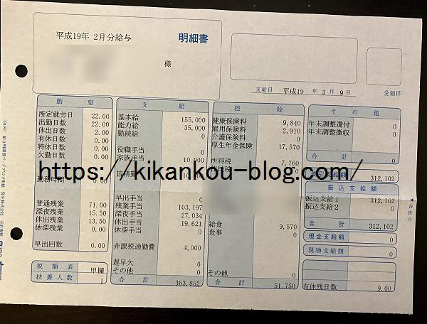 工場勤務の給与明細(平成19年3月)