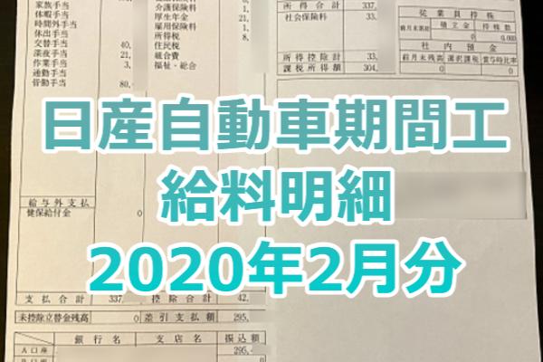 日産自動車期間工の給料明細 2020年2月分|残業ゼロの月の収入は!?