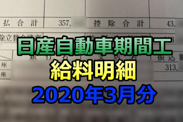 日産自動車給料明細(2020年3月分)