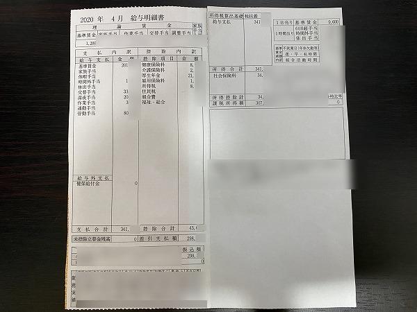 日産自動車期間工の給料明細