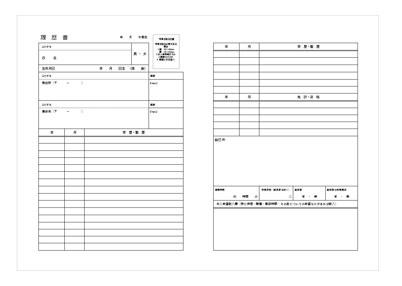 DODAで配布している無料の履歴書テンプレート(エクセル・ワード)