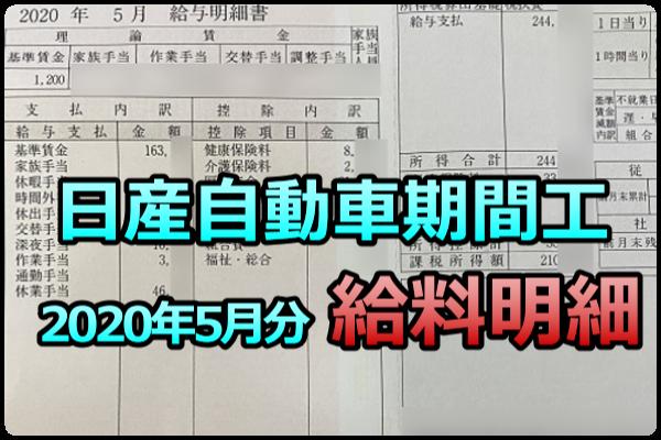 日産自動車期間工の給料明細 2020年5月分