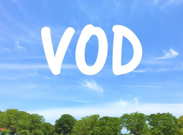 僕が過去に入会したVODサービス
