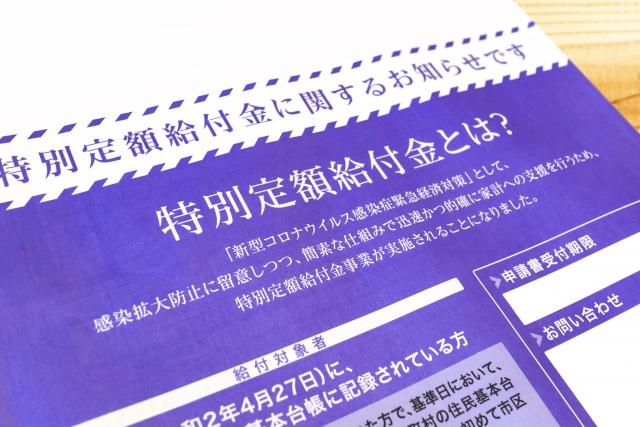 特別定額給付金10万円の2回目はある?